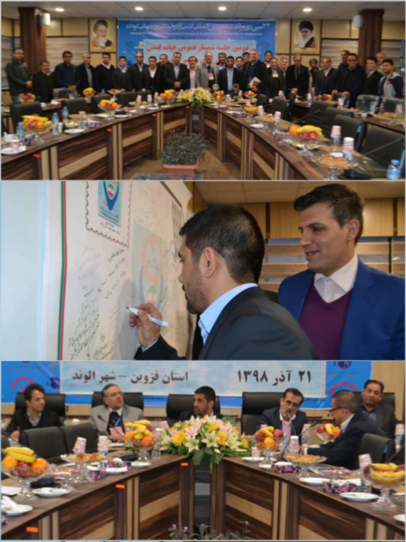 دومین جلسه سمینار عمومی هیأت کشتی استانهای سراسر کشور برگزار شد