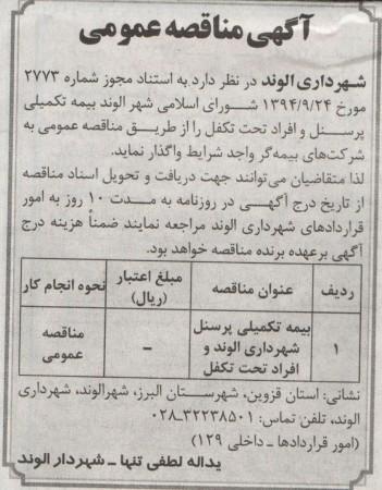 اگهی مناقصه  روزنامه اطلاعات شماره 26353دی27