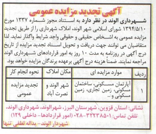 روزنامه حدیث 43سال 22یکشنبه 18 بهمن