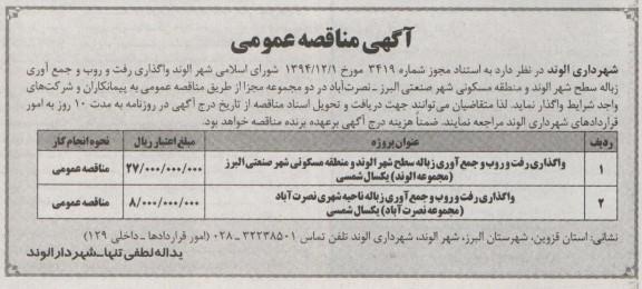روزنامه اطلاعات شماره 26389دوشنبه مورخه10اسفند